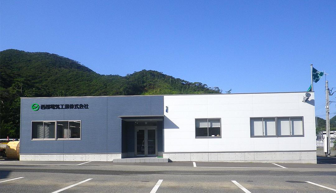 奄美営業所